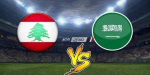 مشاهدة مباراة لبنان والسعودية بث مباشر