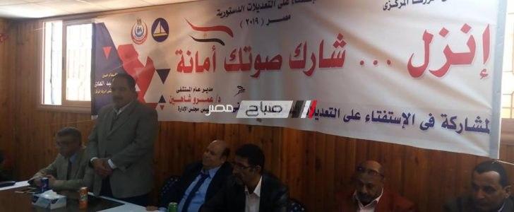 """عقد ندوة بعنوان """"إنزل … شارك صوتك أمانه"""" بدمياط"""