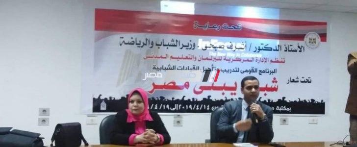 """إنطلاق فعاليات البرنامج القومى """" شباب يبني مصر """" بدمياط"""