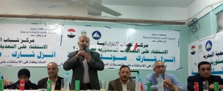 عقد لقاء حوارى حول التعديلات الدستورية بمركز شباب التوفيقية