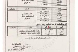 ننشر جداول امتحانات الفصل الدراسي الثاني لمختلف المراحل التعليمية بكفر الشيخ 2019 .. صور