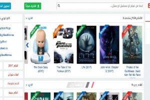 رابط مباشر للوصول الى البديل الجديد لموقع إيجي بست EgyBest المجاني وبدون اشتراك