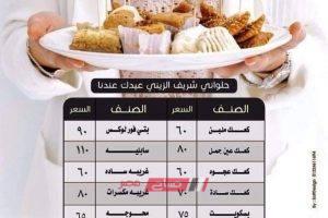 اسعار كحك العيد بمحلات البدري وفشور وشريف الزيني والسايح والمهندس والشريف وجويدة بدمياط