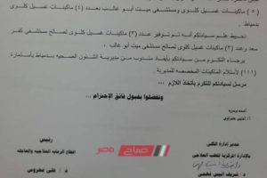 برلماني: دمج مستشفيات كفر سعد المركزي و العام لكلية طب جامعة دمياط… صور