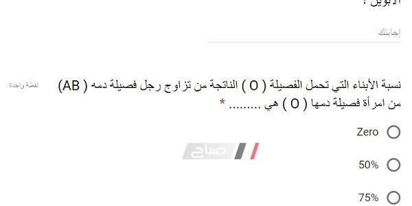 أهم أسئلة امتحان الأحياء للصف الأول الثانوي الترم الثاني 2019