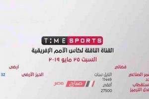 تردد قناة تايم سبورت الفضائي الناقلة لمباريات أمم إفريقيا 2019 على النايل سات