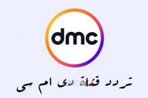 تردد قناة دي إم سي Dmc  الجديد على النايل سات 2019