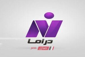 تردد قناة نايل دراما Nile Drama الجديد على النايل سات 2019