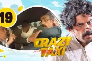 برنامج مقالب كريزى تاكسي Crazy Taxi يتصدر يوتيوب بملايين المشاهدات