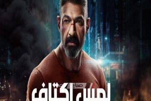 موعد عرض مسلسل لمس اكتاف الحلقة 18 للنجم ياسر جلال لموسم رمضان 2019