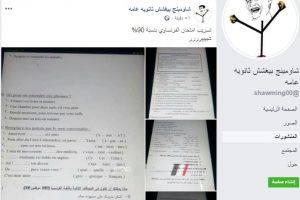 شاومينج بيغشش ثانويه عامه ينشر 7 صور على انها تسريب امتحان فرنساوي اولي ثانوي 2019