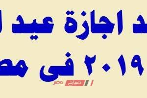 موعد اجازة عيد الفطر المبارك 2019 للقطاع الخاص والعام