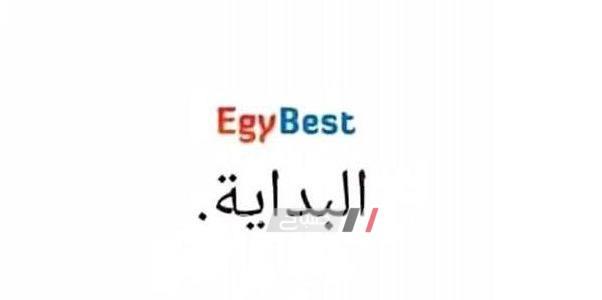 إيجي بست EgyBest يعود من جديد ننشر رابط سريع ومباشر للموقع الجديد