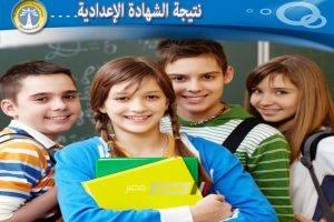 الان نتيجة الشهادة الاعدادية الدور الثاني محافظة الاسكندرية 2019