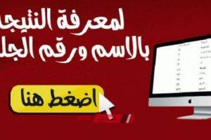 نتيجة أولي ثانوي 2019 دور مايو بالاسم ورقم الجلوس.. رابط مباشر