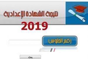 موعد اعتماد نتيجة الشهادة الإعدادية الترم الثاني 2019 بمحافظة دمياط