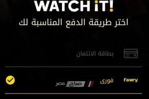 رابط تحميل وطريقة التسجيل على تطبيق واتش ات بديل موقع ايجي بست EgyBest بالمجان