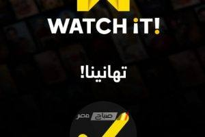 بديل موقع ايجي بست EgyBest .. انطلاق تطبيق لعرض المسلسلات والافلام مجانا لفترة محدودة