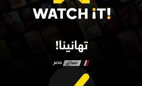عرض افلام عيد الفطر 2019 على بديل موقع ايجي بست EgyBest مجانا لفترة محدودة