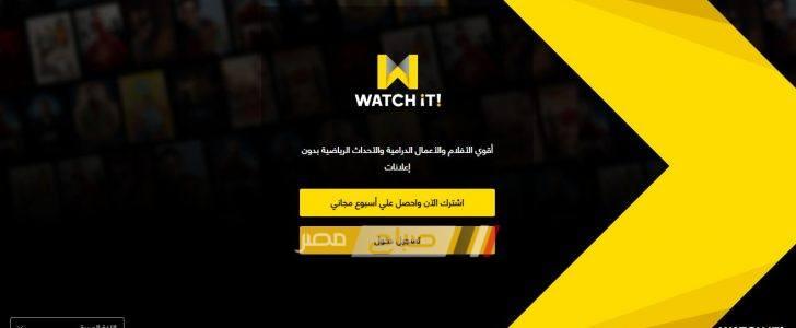 مجانا مشاهدة الافلام الجديدة ومسلسلات رمضان 2019 على تطبيق واتش ات Watch it