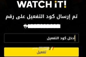 بالمجان منصة واتش ات Watch it تعرض افلام العيد الحصرية ومسلسلات رمضان 2019