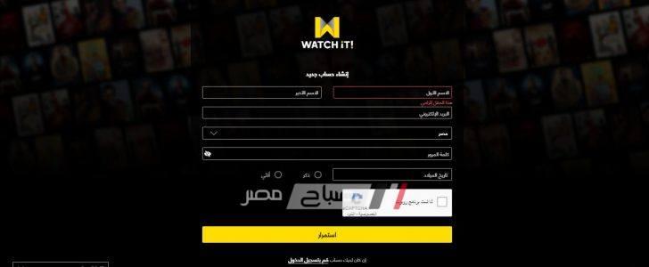 منصة واتش ات Watch it تواصل تقديم افلام العيد  ومسلسلات رمضان مجانا لفترة محدودة