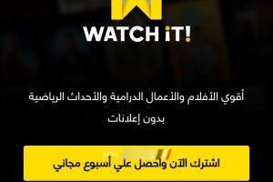 اسعار باقات الاشتراك على موقع واتش ات WatchiT لمتابعة مسلسلات رمضان 2019