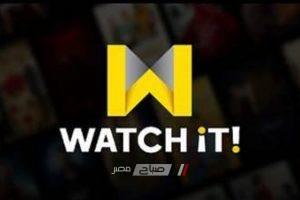 طريقة الاشتراك مجانا على منصة واتش ات Watch it لفترة محدودة ومشاهدة المسلسلات والافلام