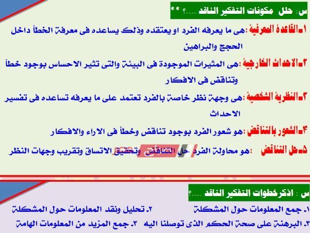 مراجعة ليلة امتحان فلسفة ومنطق للصف الأول الثانوي الترم الثاني 2019 - موقع صباح مصر