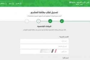 تذكرتي tazkarti خدمة جديدة على الانترنت لحجز تذاكر مباريات كأس امم إفريقيا 2019 مجانا