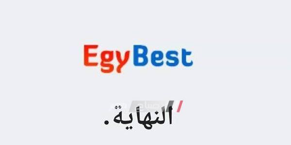 اغلاق صفحة موقع EgyBest الرسمية على فيس بوك بعد تعرضه للحجب في كل دول العالم