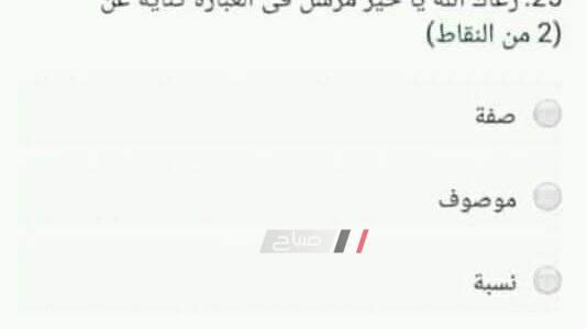 تسريب امتحان اللغة العربية للصف الأول الثانوي الترم الثاني