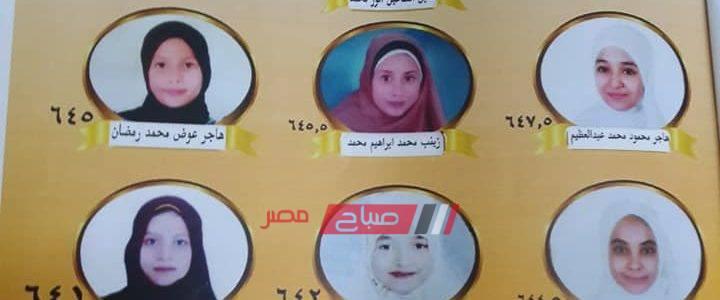 ننشر اسماء أوائل الشهادة الابتدائية الأزهرية للعام الدراسى 2018/2019 محافظة الدقهلية
