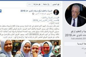 بعد شاومينج تدشين صفحة لرفع درجات ثانوي عام 2019 على فيس بوك والتعليم ترد