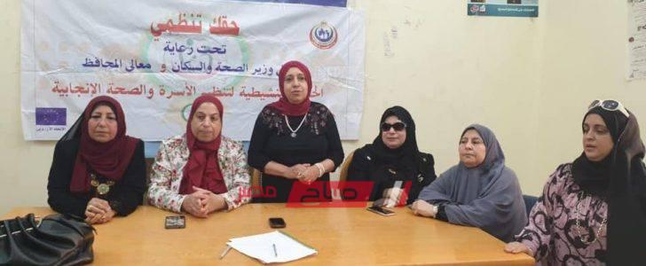 قومي المرأة بكفرالشيخ يناقش أهمية تنظيم الأسرة والصحة الإنجابية للمرأة