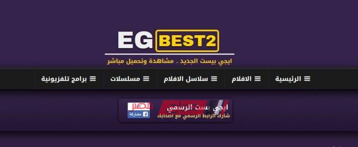 رابط إيجي بست EgyBest الجديد