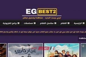 بعد اغلاقه لفترة طويلة موقع إيجي بست EgyBest يعود من جديد مجانا وبدون اشتراك