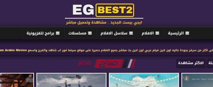 مسلسلات وافلام 2019 مجانا على بديل موقع إيجي بست EgyBest وبدون اشتراك