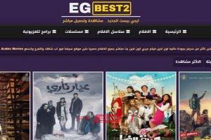 مجانا اسهل طريقة لمشاهدة المسلسلات والافلام على موقع ايجي بست EgyBest
