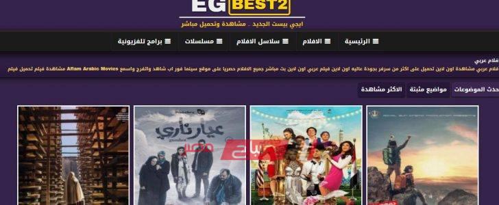 لينك الموقع البديل لمنصه إيجي بست EgyBest المجانية وبدون اشتراك