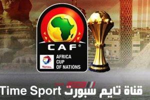 ننشر تردد قناة تايم سبورت لمتابعة مباريات كأس الأمم الأفريقية 2019