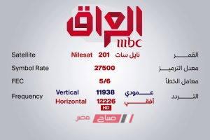 تردد قناة إم بي سي العراق الجديد على النايل سات وعرب سات 2019