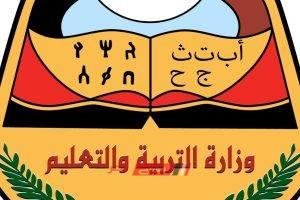بدء امتحانات الشهادة العامة (الأساسية والثانوية) باليمن
