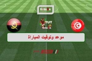 موعد مباراة تونس وأنغولا كأس الأمم الأفريقية 2019