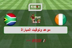 موعد مباراة ساحل العاج وجنوب أفريقيا كأس الأمم الأفريقية 2019