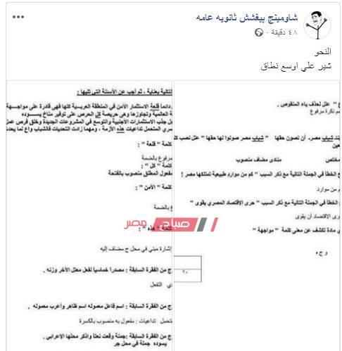 شاومينج ينشر صور ويزعم انها تسريب امتحان اللغة العربية للثانوية العامة 2019