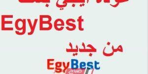 عودة ايجي بست EgyBest