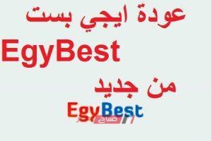 عودة ايجي بست EgyBest من جديد ننشر رابط الموقع الجديد لعرض الافلام والمسلسلات 2019