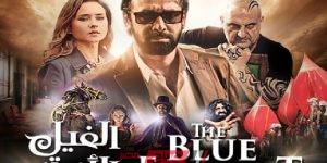 فيلم الفيل الأزرق 2
