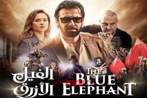 برومو فيلم الفيل الأزرق 2 يتخطى حاجز الـ 12 مليون مشاهدة على فيس بوك